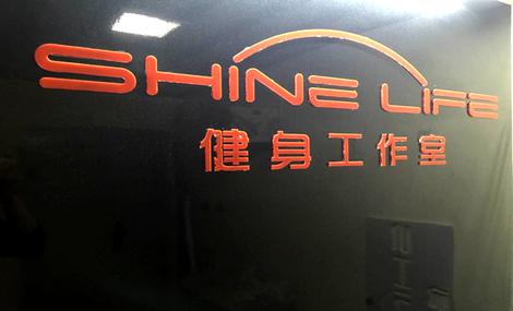 shine life健身工作室