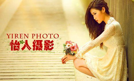 怡人婚纱摄影工作室