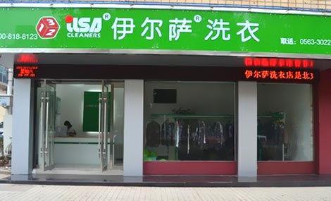 伊尔萨洗衣(宣城店)
