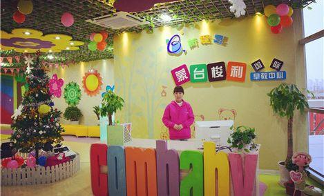 新爱婴国际早教中心(星隆国际店)