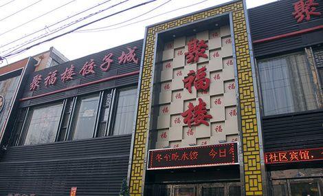 聚福楼饺子城(范西店)