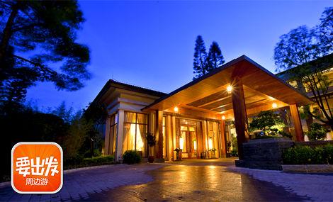 上海温泉别墅中山聚会宾馆图片
