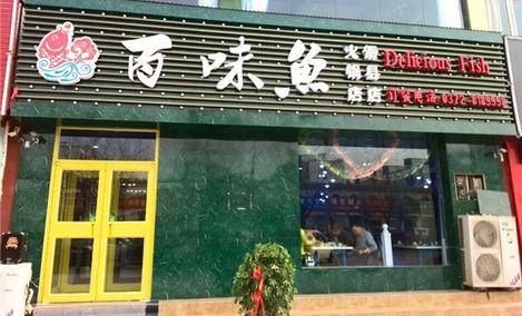 百味鱼火锅店