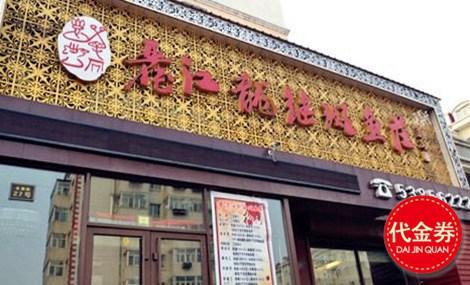 丽江龙继斑鱼庄(民权店)
