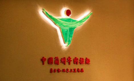 东方宫中国兰州牛肉拉面(三里屯店)