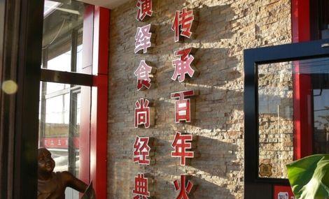 蜀天情火锅(沙河店)