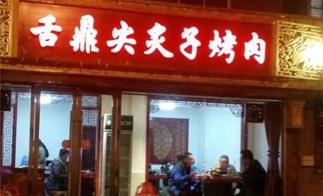舌鼎尖炙子烤肉(闵家桥店)