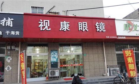 视康眼镜(广州路店)
