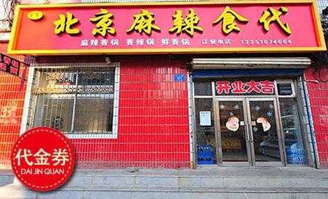 北京麻辣食代