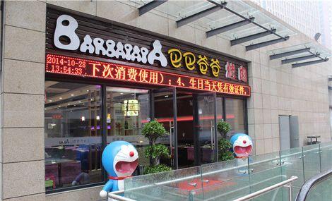 巴巴爸爸自助烤肉(雄楚一号旗舰店)