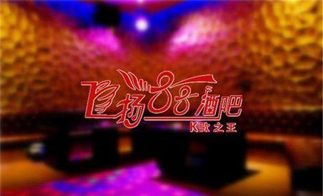 飞扬88酒吧(海珠店)