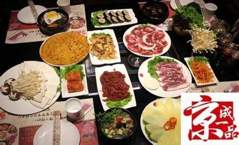 京成一品韩国烤肉