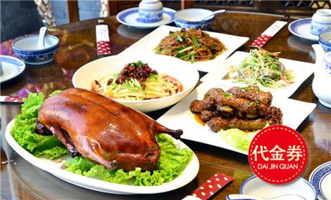 北京老铺烤鸭(大润发美伦广场店)