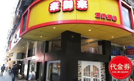 来御来三汁焖锅(象山北路店)