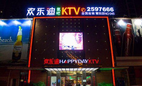 欢乐迪KTV(莆田丰美店)