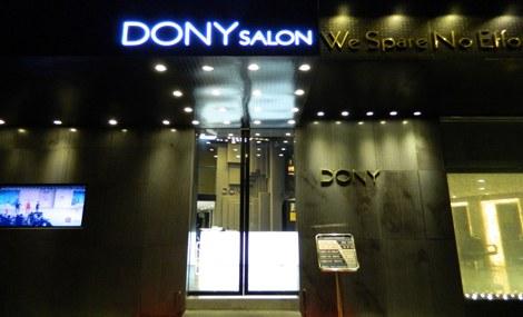 DONY发艺(西平店)