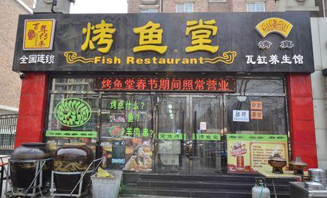 瑞余烤鱼堂(槐中路店)