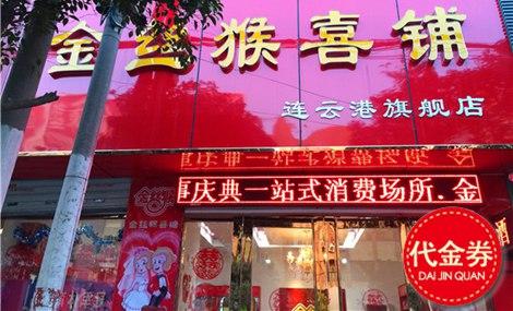 金丝猴喜铺(海昌路店)