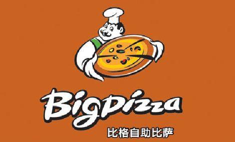 比格自助披萨(凯德广场店)