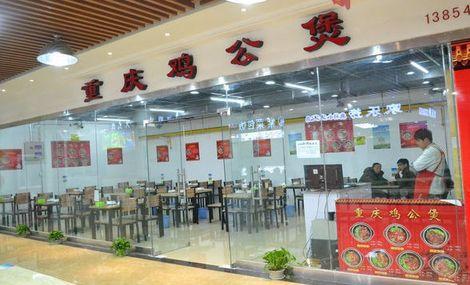 重庆鸡公煲(猫街店)