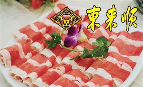 清真东来顺饭庄(新风路店)