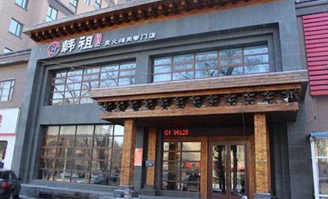 韩祖炭火烤肉专门店
