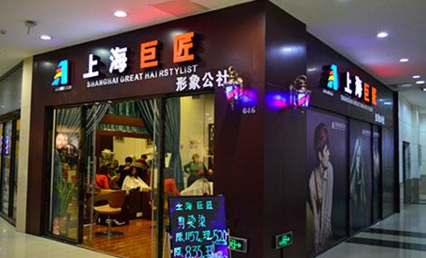 上海巨匠形象公社(宝龙店)