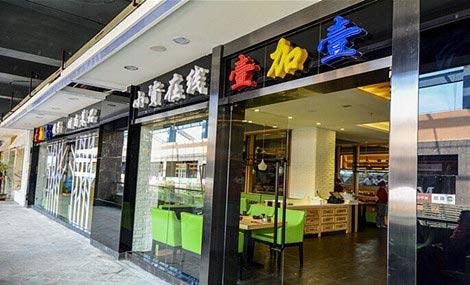 壹加壹饺子(上邦店)