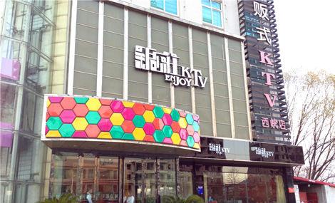 银庄KTV(西峡店)