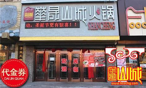 华晟山城火锅店(双城店)