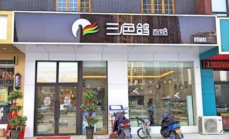 三色鸽西饼店(美景鸿城店)