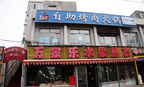 滨城自助烤肉火锅