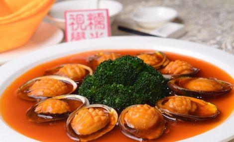 东南海鲜馆