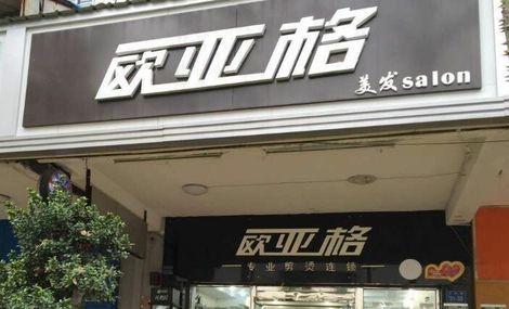 欧亚格(思北店)