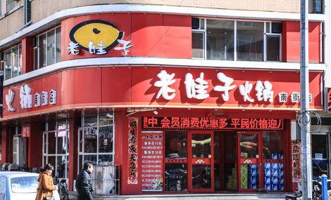 老娃子火锅(东街店)