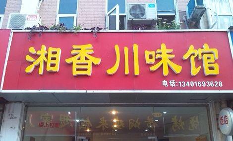 湘香川味馆