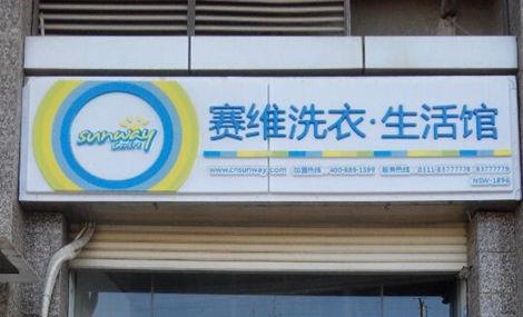 赛维洗衣生活馆(开发区店)
