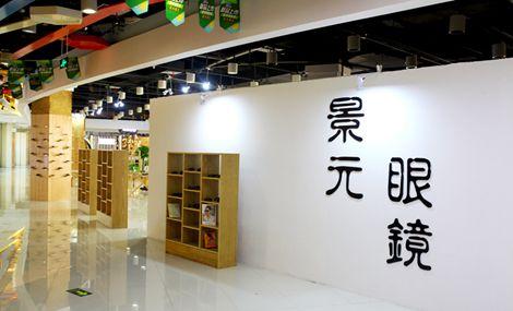 景元眼镜(金华世贸中心店)