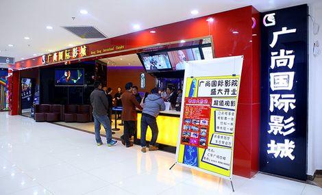 广尚国际影城