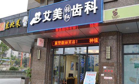 艾美口腔诊所