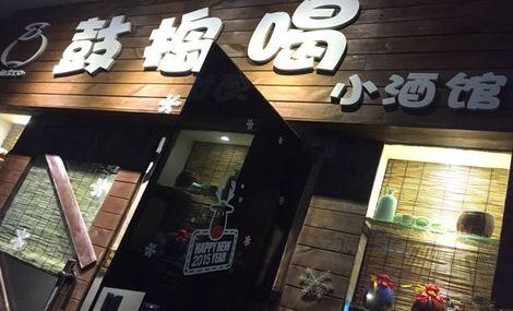 鼓捣喝小酒馆酒吧(第五大道店)
