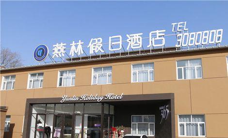 燕林假日酒店
