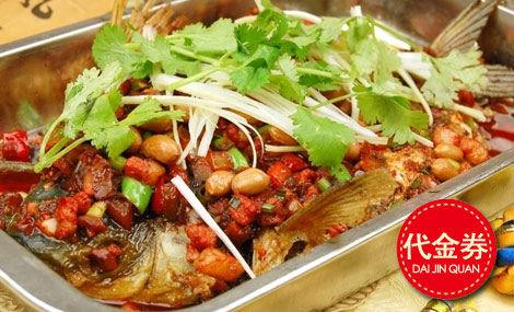 滋鲜干锅烤鱼