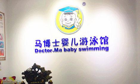 马博士婴儿游泳 - 大图
