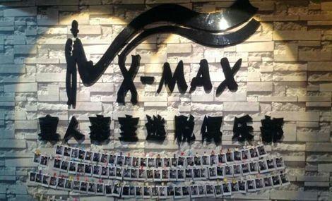 X-MAX真人密室逃脱(延大店)