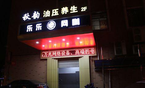 秋韵油压养生(北景园店)