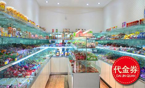 小食星休闲食品店