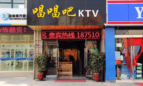 唱唱吧KTV