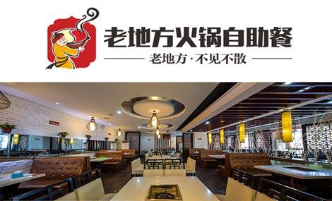 老地方火锅自助餐(南坪店)