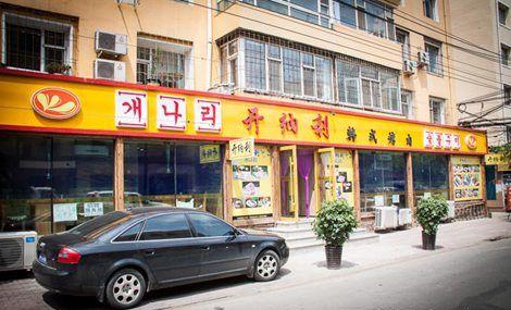 开纳利韩式烤肉店(东岭南街店)